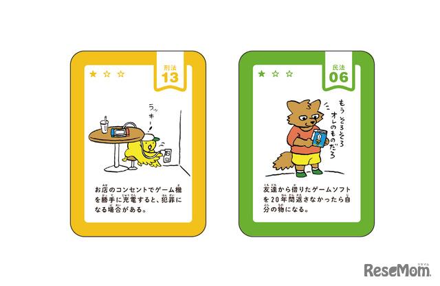 ○×クイズカード