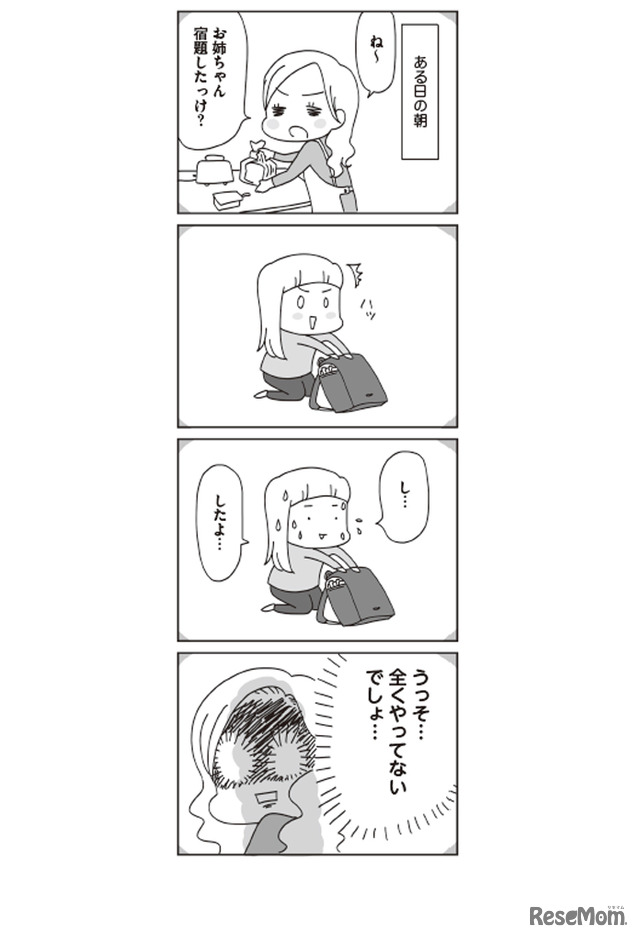「叱りつける親は失格ですか?」(KADOKAWA)