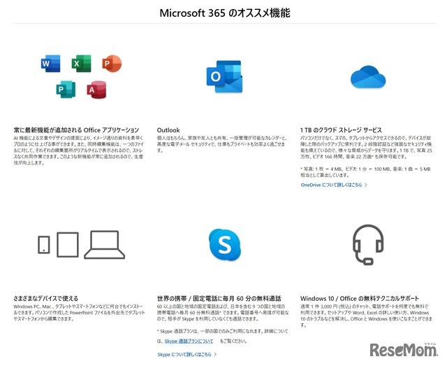 Microsoft 365 のオススメ機能