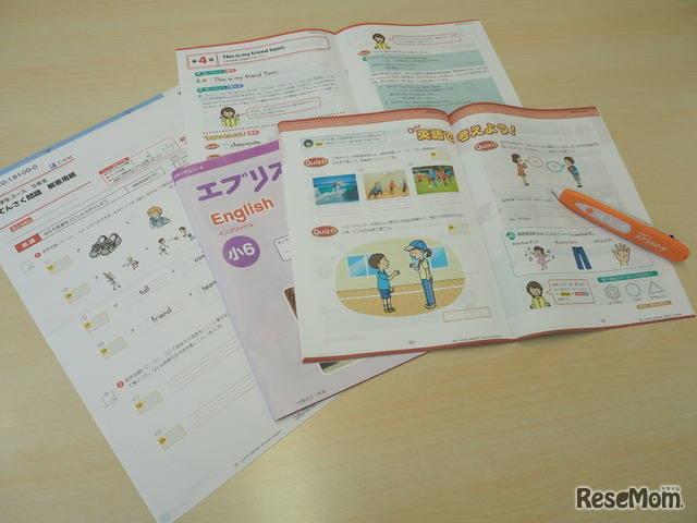 「小学生コース」の英語教材