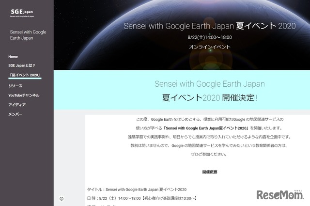 Sensei with Google Earth Japan夏イベント2020