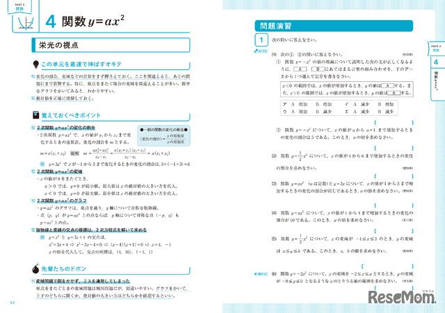 「高校入試対策問題集合格への最短完成」<数学>のページ例