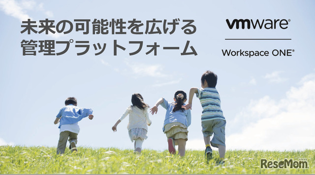 "GIGAスクール構想1人1台端末 安心安全な学習環境を強力に支える""VMware Workspace ONE"" 資料より"
