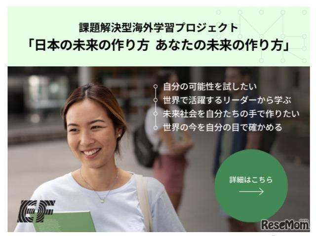 「日本の未来の作り方、あなたの未来の作り方」
