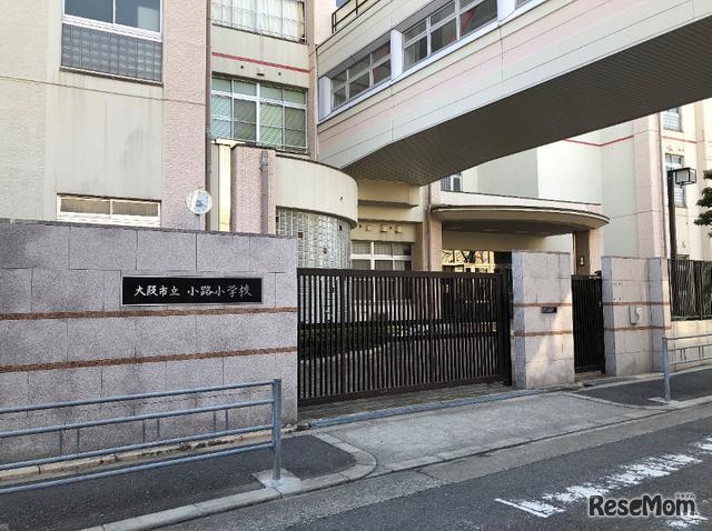オンライン学習に取り組む大阪市立小路小学校