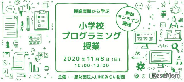 LINEみらい財団は2020年11月8日、これからプログラミング授業に取り組む先生に向けて無料オンライン講座「授業実践から学ぶ小学校プログラミング授業」を開催する
