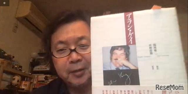 書籍「アラン・ケイ」を紹介する福岡氏
