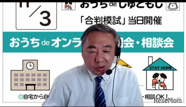 首都圏模試センター 取締役・教育研究所長の北一成氏