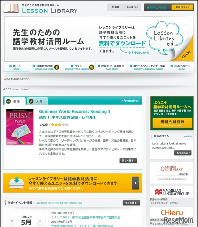 「Lesson Library」のTop画面