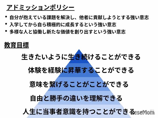 札幌新陽高校、探求コースのアドミッションポリシーと教育目標