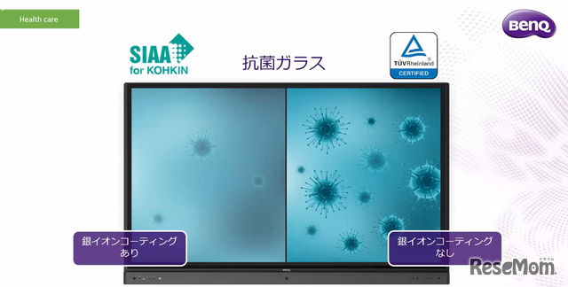 SIAAによる抗菌認証
