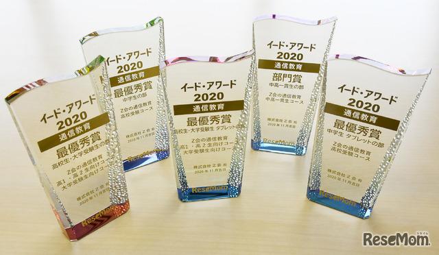 「イード・アワード2020 通信教育」において、幼児コース、小学生コース(総合・タブレット)、中学生コース(総合・タブレット)、高校生・大学受験生(総合・タブレット)での最優秀賞を受賞。中高一貫生コースは部門賞を受賞。