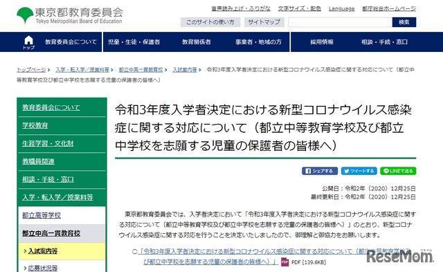 今日 コロナ 者 感染 東京 の ウイルス