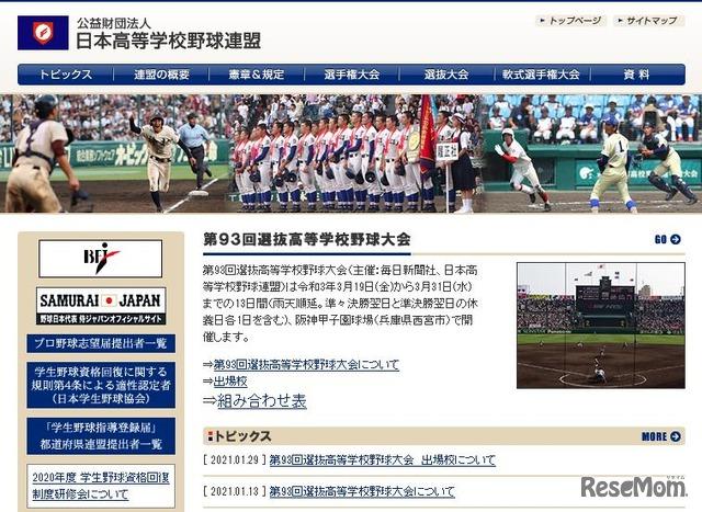 2021 野球 選抜 組み合わせ 高校