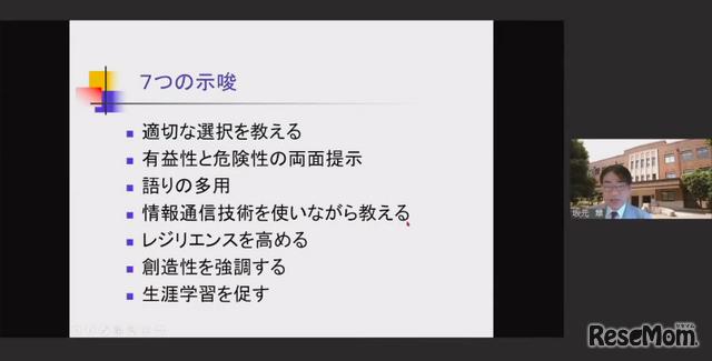 お茶の水女子大学教授の坂元章氏による基調講演