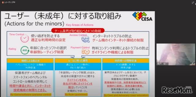 コンピュータエンターテインメント協会事務局主幹の横戸健介氏による事例紹介