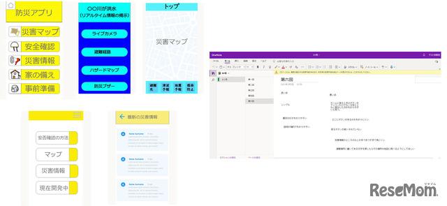 生徒がAdobe XDで作成したプロトタイピングの画面(例)とOneNoteに書き込まれたフィードバック