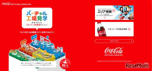 バーチャル工場見学 安心・安全なコカ・コーラ社製品のヒミツ