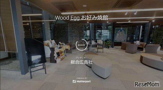 Wood Eggお好み焼館:360°バーチャルツアー