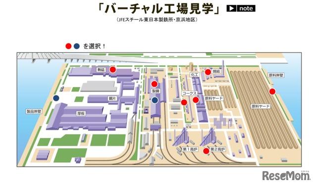 東日本製鉄所・京浜地区バーチャル工場見学