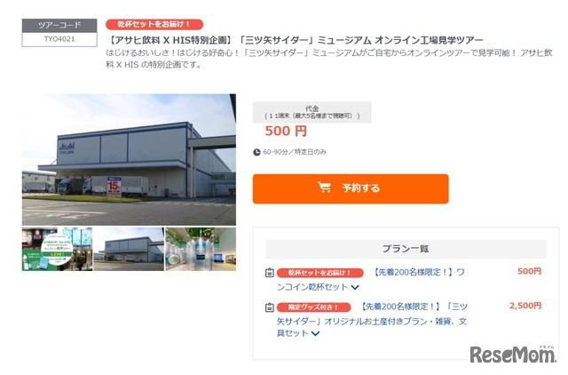 【アサヒ飲料×HIS特別企画】「三ツ矢サイダー」ミュージアム オンライン工場見学ツアー