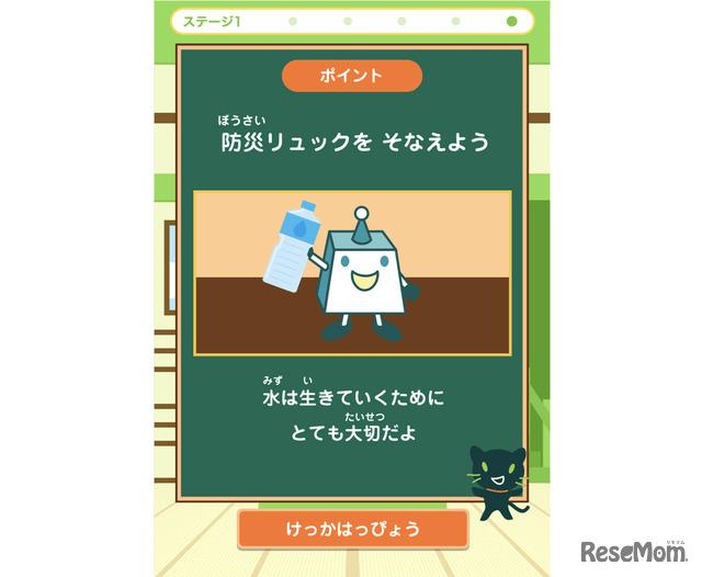 ちょボットとピョコたんがポイントを解説してくれる