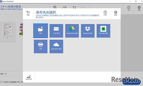スキャンデータの保存先を選択。メールに添付したりクラウドに保存することも可能