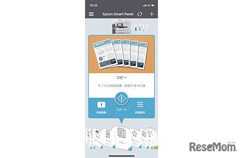 「Epson Smart Panel」を使えば、タブレットやスマートフォンで電源のオン/オフからインク残量の確認までできる