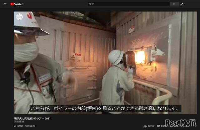 磯子火力発電所360度ツアーのようす