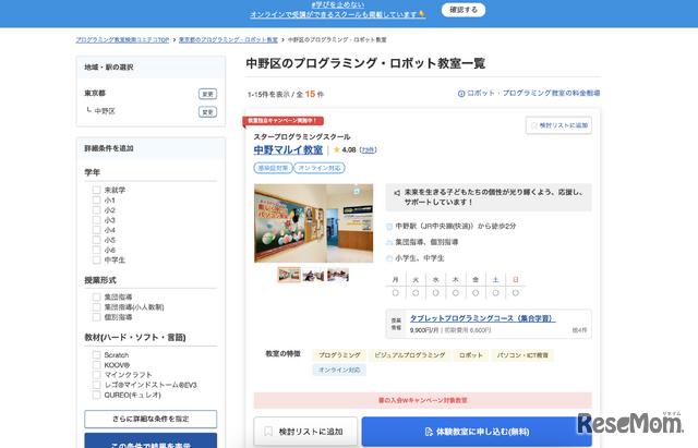 プログミング教室を住所でインターネット検索した際、上位表示されるコエテコページ