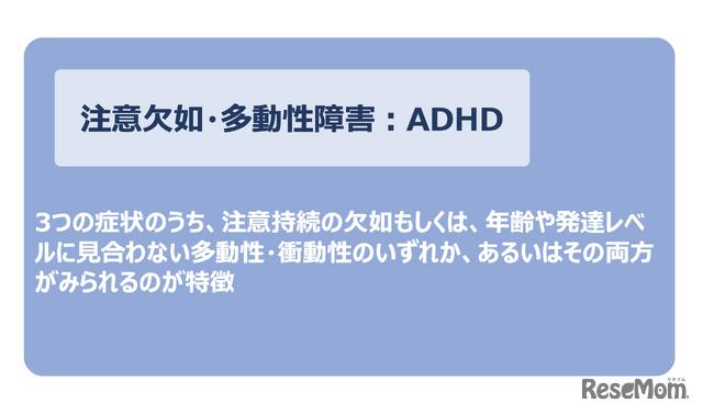「ADHD(注意欠如・多動性障害)」は診断が難しい