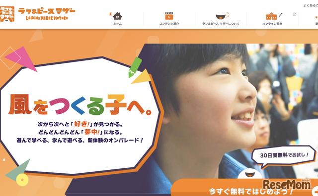 新しい学びのオンラインコンテンツを配信する「ラフ&ピースマザー」(公式ページ一部)