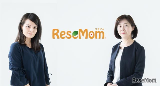 開設からリセマム編集長を務めてきた田村麻里子(右)と2021年4月1日にリセマム新編集長に就任した野口雅乃(左)