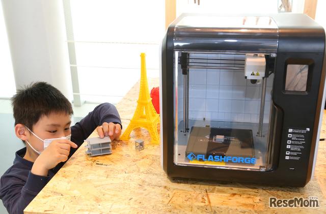 次来るときは、3Dプリンターで何つくろう