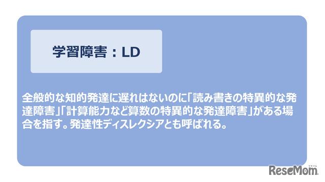 学習障害(LD)