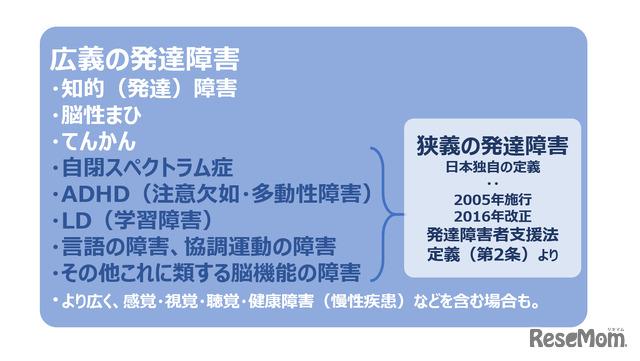 狭義の「発達障害」は日本独自の定義