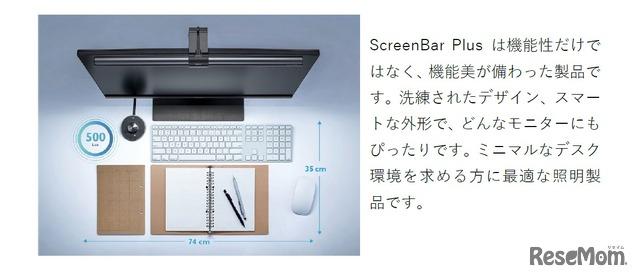 モニター専用に設計された画期的なデスクライト「BenQ ScreenBar Plus」。モニターの上部に引っ掛けるだけで簡単に設置完了。
