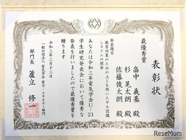電気学会「U-21学生研究発表会」で獲得した最優秀賞の表彰状