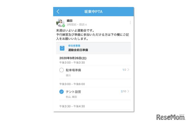グループコミュニケーションアプリ「BAND」の参加者募集機能