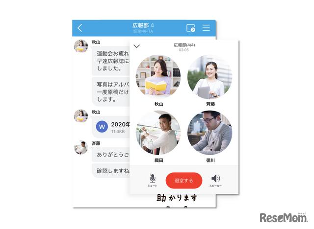 グループコミュニケーションアプリ「BAND」のオンライン会議機能