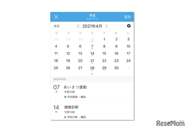 グループコミュニケーションアプリ「BAND」のカレンダー機能