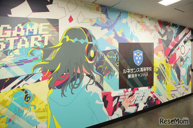 ルネサンス高等学校 横浜キャンパス