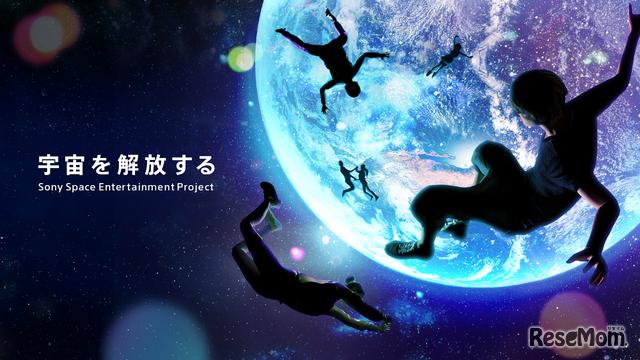 宇宙を仕事にしているプロフェッショナルによるトークイベント「宇宙のこれからとキミの夢のかなえ方」