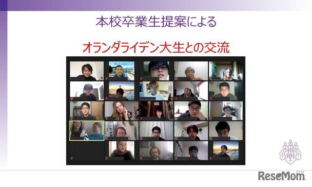 桐朋中学校・桐朋高等学校生徒とライデン大学生とのオンライン交流