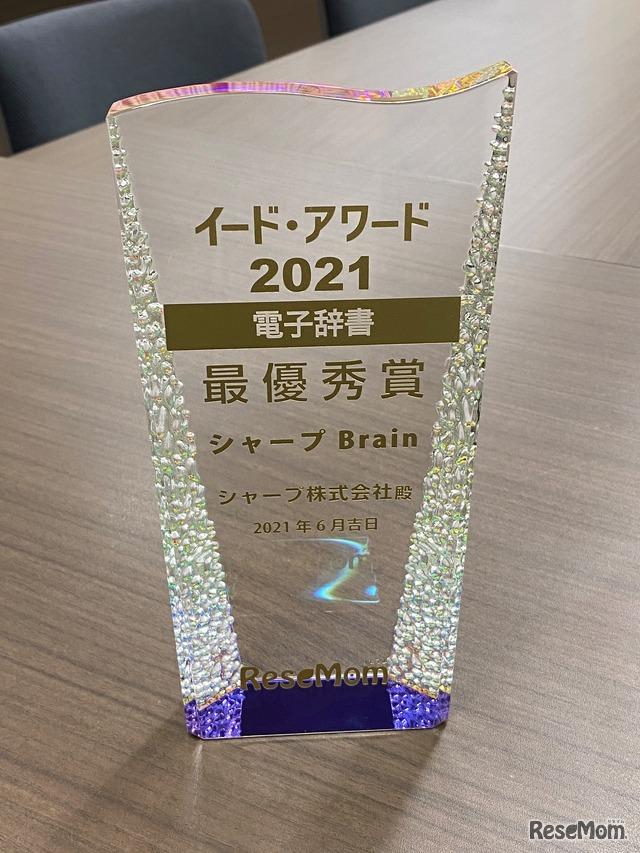 シャープ「Brain」が10年連続の最優秀賞獲得