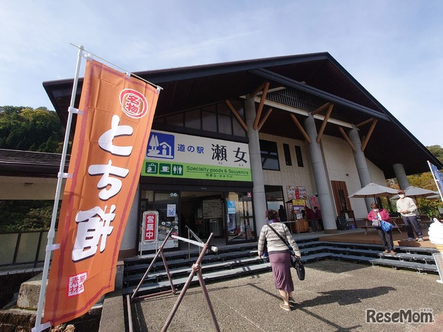 道の駅「瀬女」