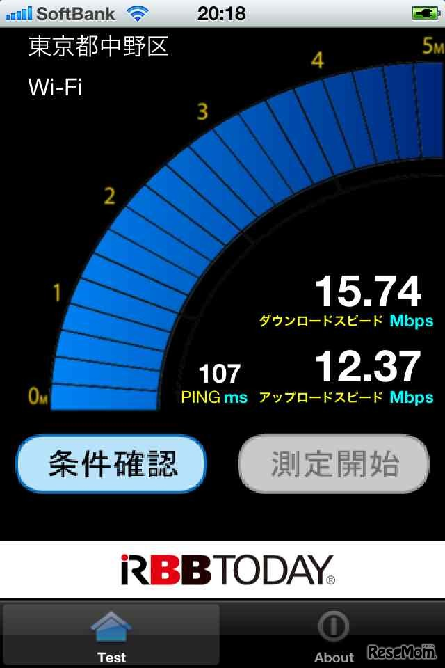 iPhone版 RBB TODAY SPEED TEST、WiFiでの測定