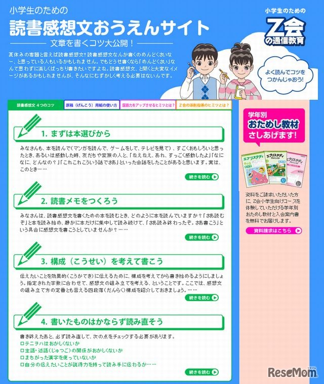 Z会の小学生のための読書感想文おうえんサイト