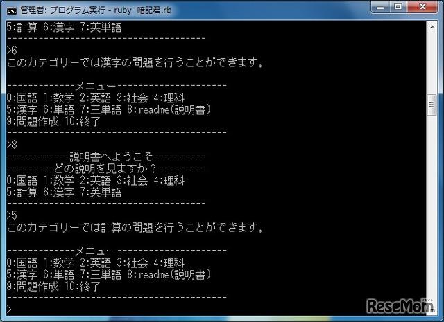小学生 小学生 学習ソフト : 中高生国際Rubyプログラミング ...