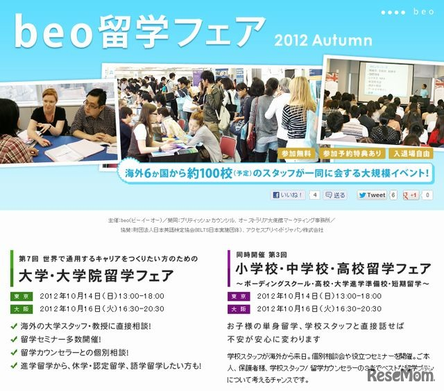 beo留学フェア2012 Autumn
